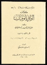تحميل كتاب كتاب الوافي بالوفيات v.22 لـِ: صفدي، خليل بن ايبك،, approximately 1297-1363, حجيري، محمد،جرار، ماهر زهير،شبوح، ابراهيم،حطيط، احمد،