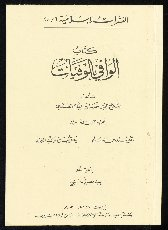تحميل كتاب كتاب الوافي بالوفيات t.28 لـِ: صفدي، خليل بن ايبك،, approximately 1297-1363, حجيري، محمد،جرار، ماهر زهير،شبوح، ابراهيم،حطيط، احمد،